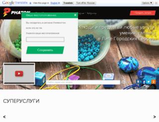phaton.ru screenshot