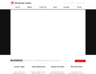 phoenixkorea.co.kr screenshot