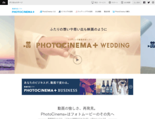 photocinema.jp screenshot