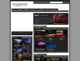 photograph.pro screenshot