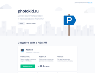 photokid.ru screenshot