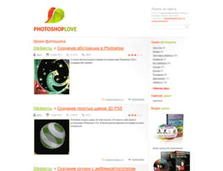 photoshoplove.ru screenshot