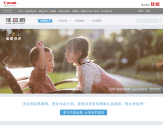 photowoo.com screenshot