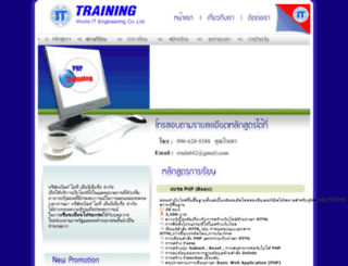 php-thai.com screenshot