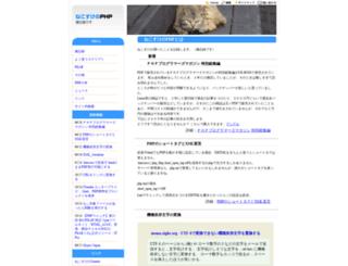 php.nekosuke.com screenshot