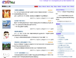 phpma.com screenshot
