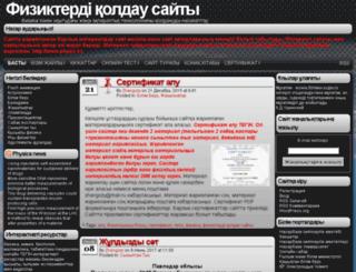 physic.kz screenshot