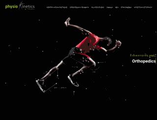 physiokinetics.gr screenshot