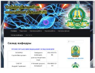 physiology.dsmu.edu.ua screenshot