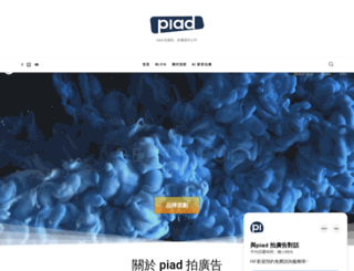 piad.com.tw screenshot