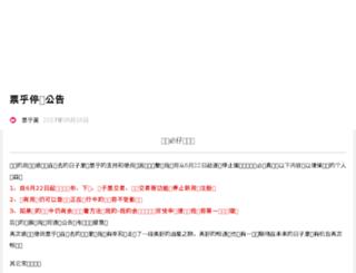 piao.cn screenshot
