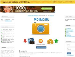 pic-img.ru screenshot