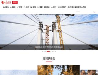 pic.people.com.cn screenshot