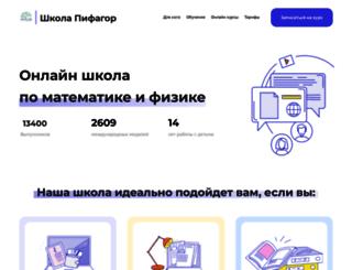 pifagor.kz screenshot