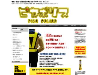 pikapolice.co.jp screenshot