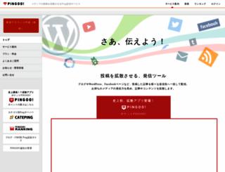 pingoo.jp screenshot