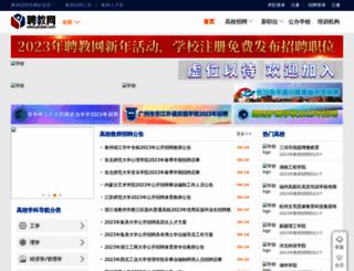 pinjiao.com screenshot