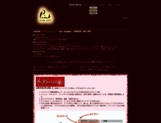 pink.obi.ne.jp screenshot