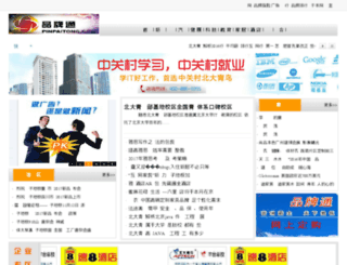 pinpaitong.com screenshot