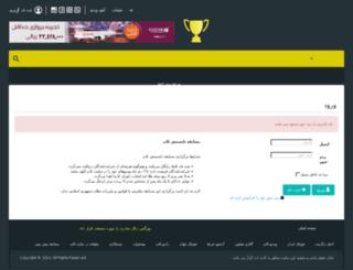 pishbini.cup.ir screenshot