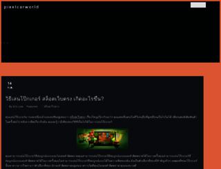 pixelcarworld.com screenshot