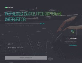 pixelhead.by screenshot