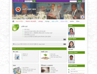pkb.gov.bd screenshot