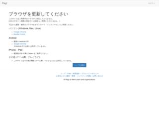 plag.me screenshot
