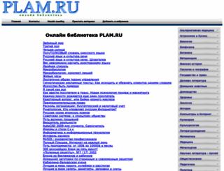 plam.ru screenshot