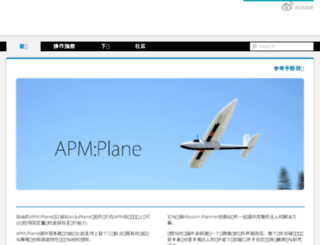 plane.ardupilot.cn screenshot