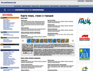 planetolog.ru screenshot