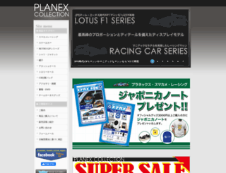planexcollection.jp screenshot