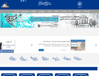 planning.mashhad.ir screenshot