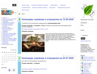 plantsreader.ru screenshot