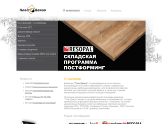 plastdecor.ru screenshot