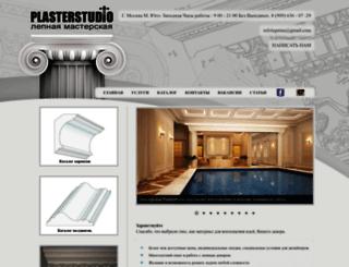 plasterstudio.ru screenshot