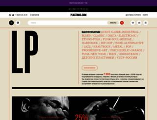 plastinka.com screenshot
