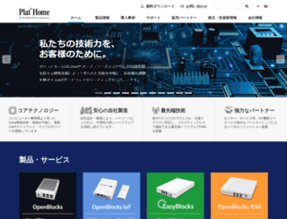 plathome.co.jp screenshot