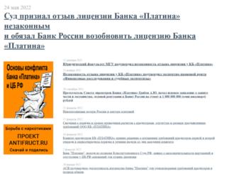 platina.ru screenshot