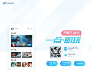 play.cn screenshot