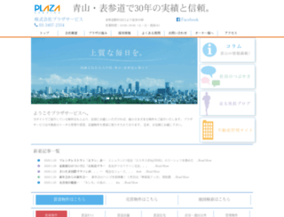 plaza-service.co.jp screenshot
