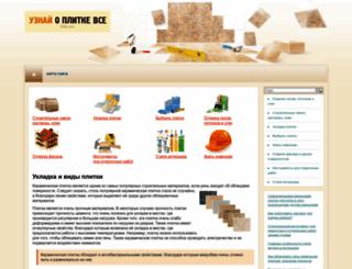 plitki.com screenshot