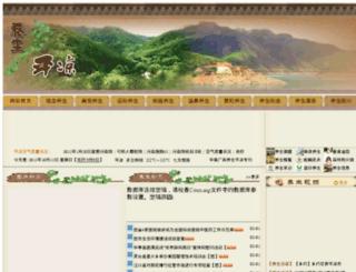 pljc.gov.cn screenshot