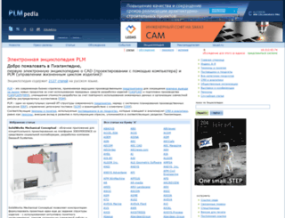 plmpedia.ru screenshot