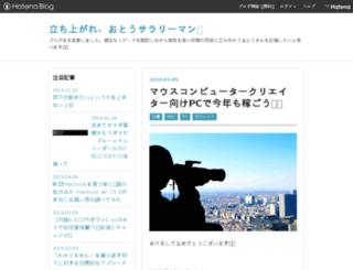 plus1state.hateblo.jp screenshot