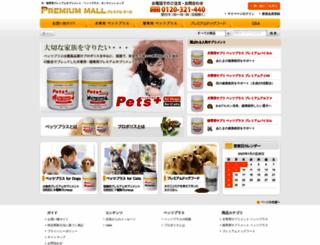 pmall.jp screenshot