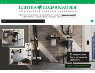 pmskplitka.ru screenshot