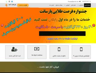pnisp.ir screenshot