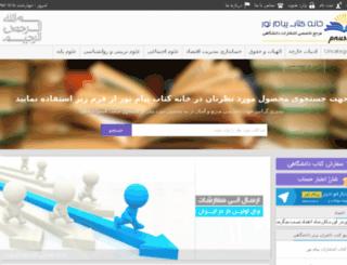 pnushop.ir screenshot