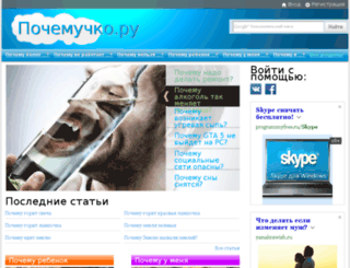 pochemuchko.ru screenshot